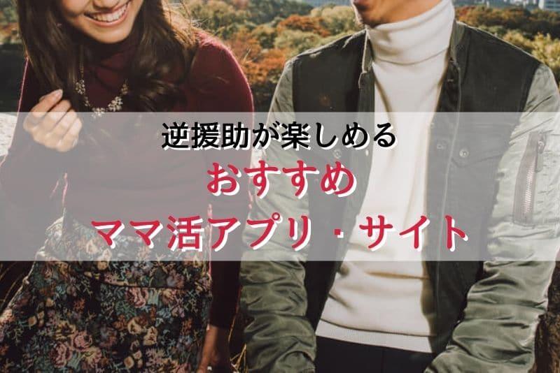 ママ活アプリ サイト