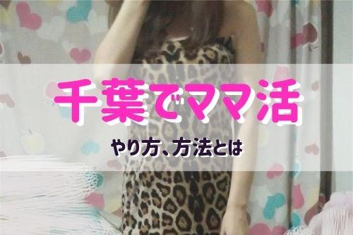 千葉県でのママ活のやり方とママ活の流れ