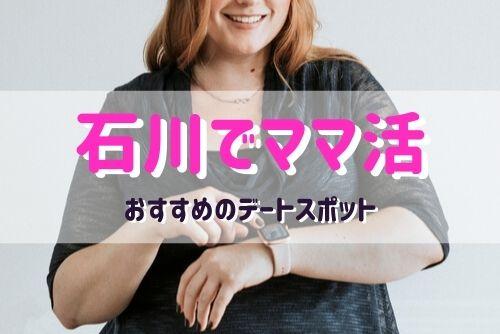 石川県のママ活でおすすめなデートスポット