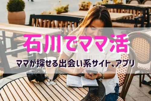 石川県のママ活でおすすめな出会い系サイトやアプリ
