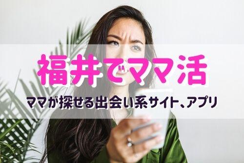 福井県でママ活相手探しにオススメのサイトやアプリ3選