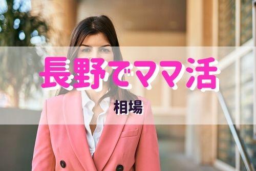 長野県のママ活の相場はどれくらい?