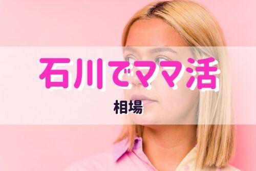 石川県のママ活の相場
