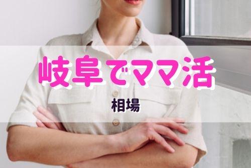 岐阜県でのママ活の相場はどのくらい?