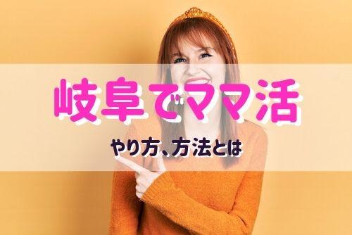 岐阜県でママ活を!どんな風に始めればいい?
