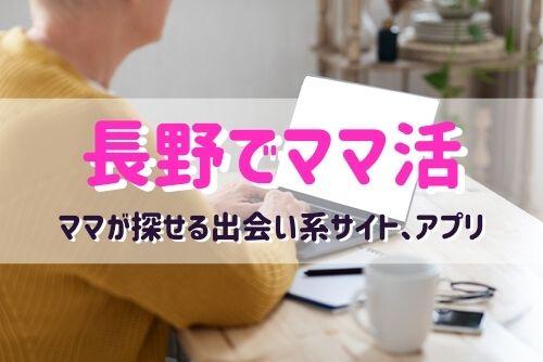 長野県のママ活相手を探すなら?おすすめの出会い系サイトやアプリ3選