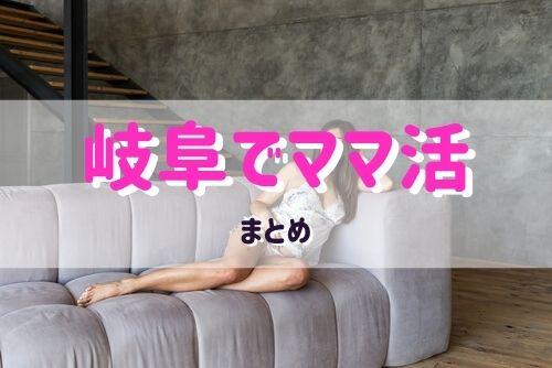 岐阜県でのママ活のまとめ
