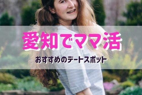 愛知県でママ活に利用したいデートスポット3選