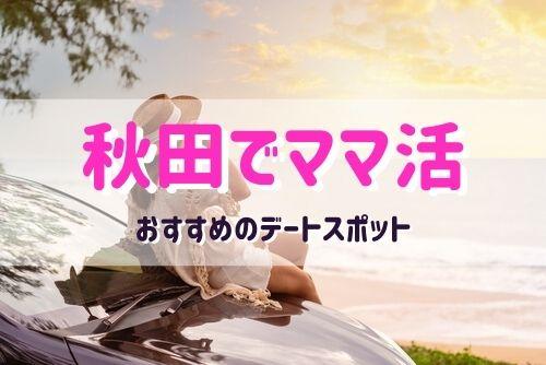秋田県でママ活に利用したいデートスポット3選
