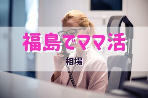 福島県のママ活の相場ってどのくらい?