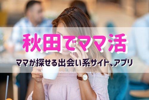 秋田県のママ活相手を探すなら?おすすめ出会いスポット3選