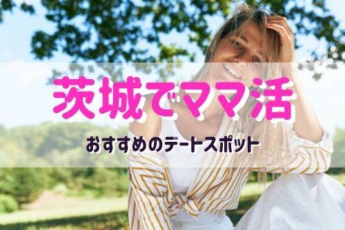 茨城県のママ活相手を探すなら?おすすめ出会いスポット3選