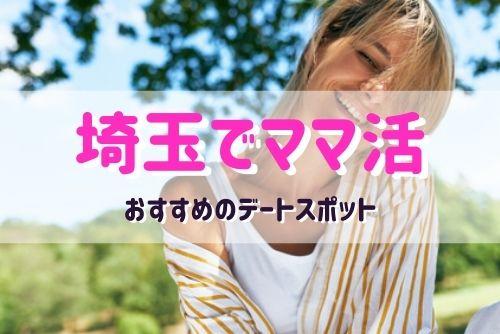 ママと楽しみたい埼玉のデートスポットとは