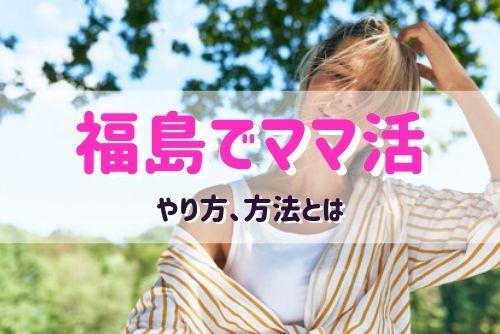福島県ででママ活がしたい!どうやったらいい?