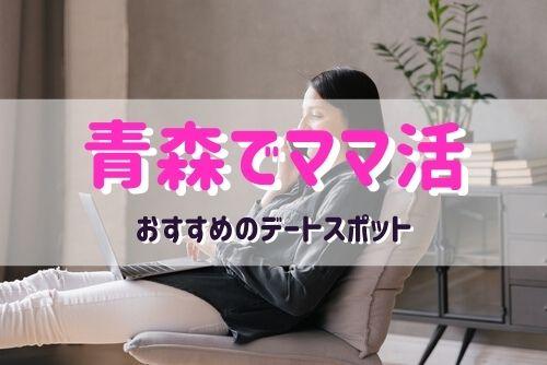 青森県のママと行きたいおすすめのデートスポットは