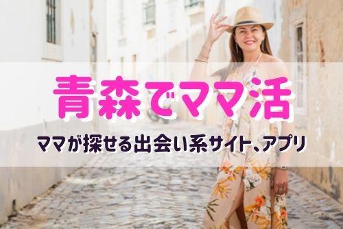 青森県でママ活相手が探せる出会い系サイト、アプリとは
