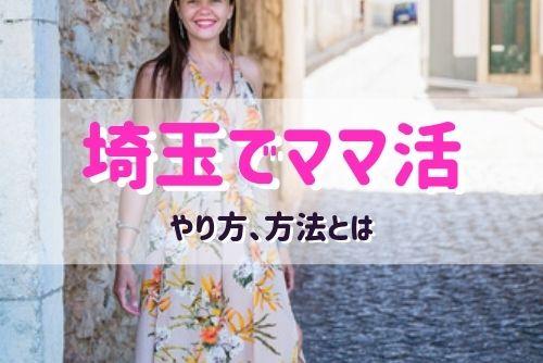 埼玉県でママ活を初めたい!ママとはどうやって出会う?