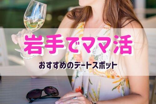岩手県でママ活に利用したいデートスポット3選