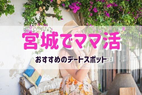 宮城県のママと行きたいおすすめのデートスポット6つ!