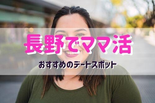 長野県でママ活に利用したいデートスポット3選