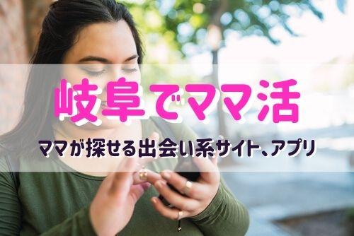 岐阜県でママ探しにおすすめの出会い系サイトは?