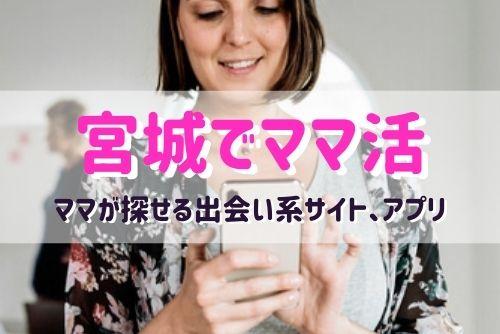 宮城県でママ活相手が探せるおすすめのアプリやサイト