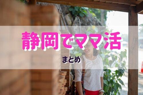 静岡県でのママ活のまとめ
