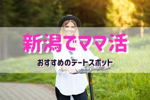 新潟県のママと行きたいおすすめのデートスポットは