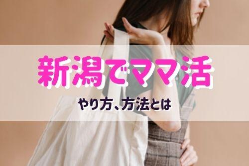 新潟県でのママ活のやり方、ママ活の流れとは?