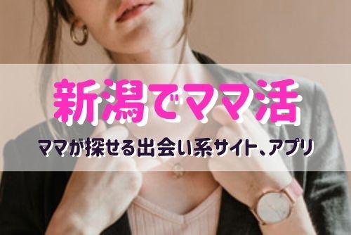 新潟県でママ活相手が探せる出会い系サイト、アプリとは