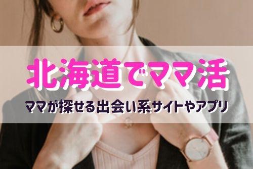 北海道でママ活相手が探せる出会い系サイトやアプリ