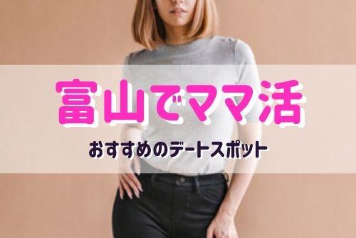 富山県のママと行きたいおすすめのデートスポット