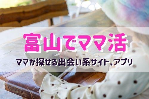 富山県でママ活相手が探せる出会い系サイト、アプリ