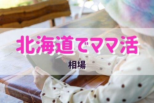 北海道のママ活の気になる相場を教えて?