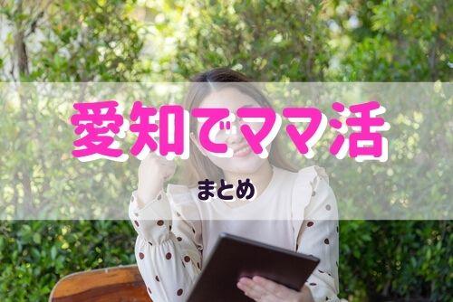 愛知県のママ活のまとめ