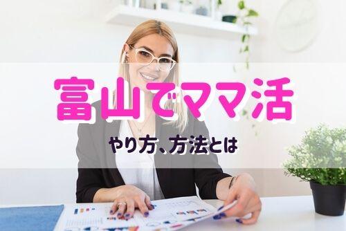 富山県でのママ活のやり方、ママ活の流れとは?