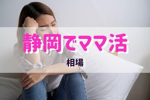 静岡県のママ活の相場はどれくらい?