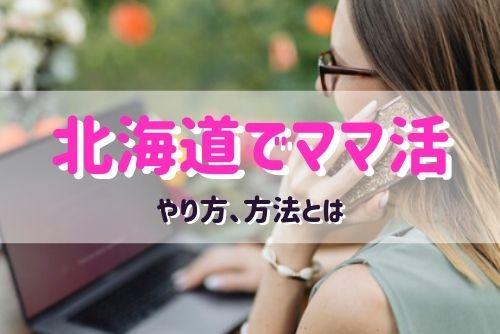 北海道でママ活をする流れや方法とは?