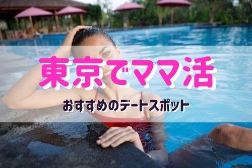 東京都のママと一緒に行きたいおすすめのデートスポットを紹介