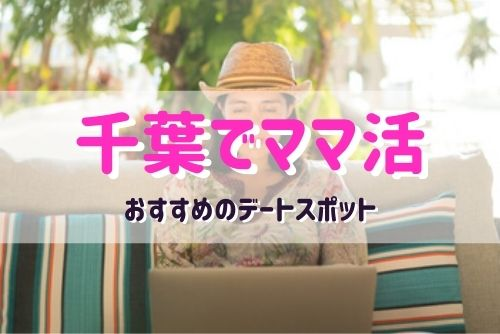 千葉県でママ活に利用したいデートスポット3選