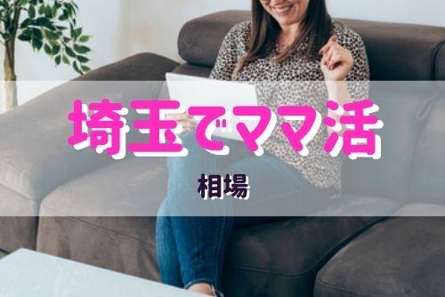 埼玉県のママ活でもらえるお小遣いの相場は?
