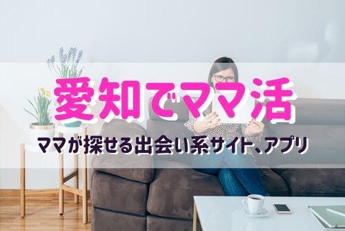 愛知県のママ活相手を探すなら?おすすめの出会い系サイトやアプリ3選