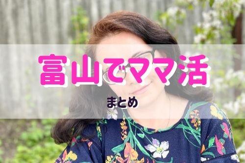 富山県のママ活まとめ