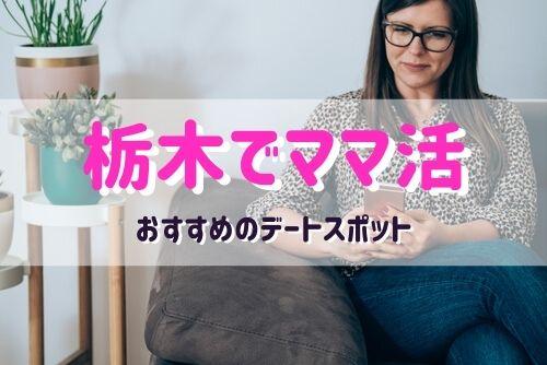 栃木県のママと行きたいおすすめデートスポット