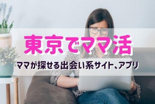 東京都でママ活に適した出会い系サイトやアプリが知りたい!